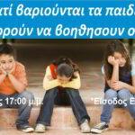 Ομιλία με θέμα: Γιατί βαριούνται τα παιδιά; Πώς μπορούν να βοηθήσουν οι γονείς;