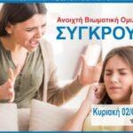 Βιωματική ομιλία με θέμα: Συγκρούσεις 02-02-2020